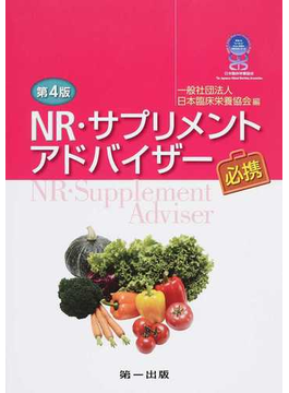 NR・サプリメントアドバイザー必携 第4版