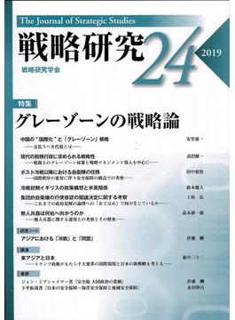 戦略研究 24(2019) 特集グレーゾーンの戦略論