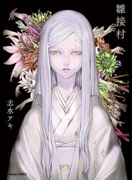 雛接村(Nemuki+コミックス)