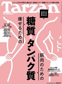 Tarzan (ターザン) 2019年 4月11日号 No.761 [痩せるための糖質&筋肉のためのタンパク質](Tarzan)