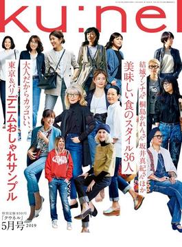Ku:nel (クウネル) 2019年 5月号 [美味しい食のスタイル36人/東京&パリ デニムおしゃれサンプル](Ku:nel)