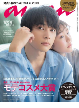 anan (アンアン) 2019年 3月27日号 No.2144 [発表!2019年春、ananモテコスメ大賞](anan)