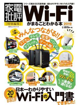 100%ムックシリーズ Wi-Fiがまるごとわかる本 2019(100%ムックシリーズ)
