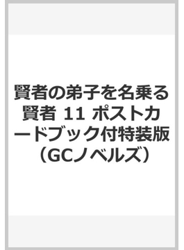 賢者の弟子を名乗る賢者 11 ポストカードブック付特装版 (GCノベルズ)