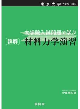 大学院入試問題で学ぶ詳解材料力学演習 東京大学2008〜2017