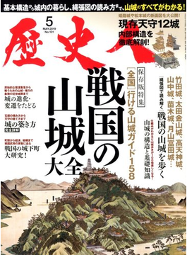 歴史人 2019年 05月号 [雑誌]