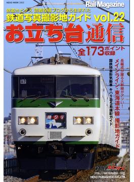 お立ち台通信 鉄道写真撮影地ガイド vol.22(NEKO MOOK)