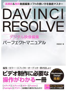 DAVINCI RESOLVEデジタル映像編集パーフェクトマニュアル 高機能&無料動画編集ソフトの使い方を徹底マスター