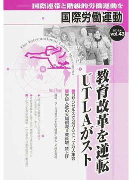 国際労働運動 国際連帯と階級的労働運動を vol.43(2019.4) 教育改革を逆転 UTLAがスト