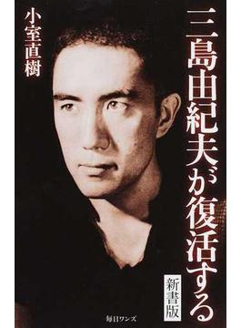三島由紀夫が復活する 新書版