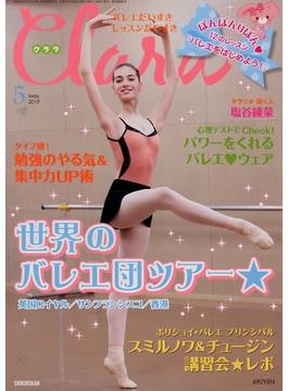 Clara (クララ) 2019年 05月号 [雑誌]