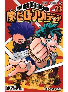 僕のヒーローアカデミア Vol.23 (ジャンプコミックス)(ジャンプコミックス)