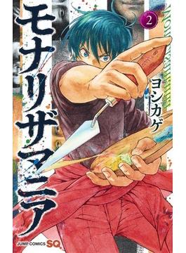 モナリザマニア 2 (ジャンプコミックス)(ジャンプコミックス)