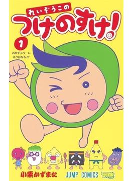 れいぞうこのつけのすけ! 1 (ジャンプコミックス)(ジャンプコミックス)