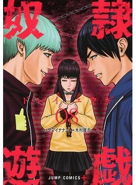 奴隷遊戯 8 (ジャンプコミックス)(ジャンプコミックス)