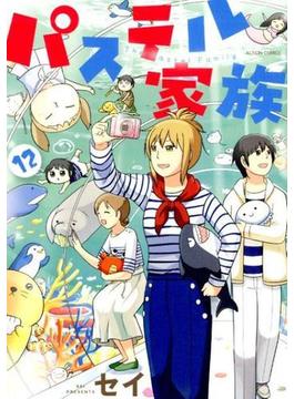 パステル家族 12 (COMICO BOOKS)(アクションコミックス)