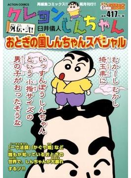 クレヨンしんちゃん 外伝・弐! おとぎの国しんちゃんスペシャル(アクションコミックス)