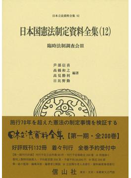 日本立法資料全集 82 日本国憲法制定資料全集 12 臨時法制調査会 3