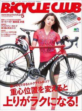 BiCYCLE CLUB 2019年5月号 No.409