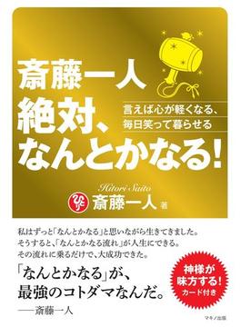 【期間限定価格】斎藤一人 絶対、なんとかなる!