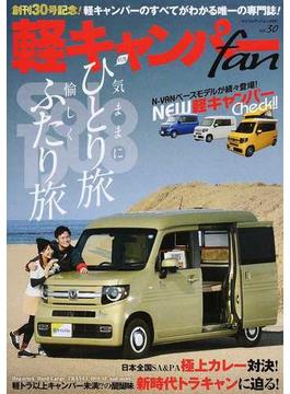 軽キャンパーfan vol.30 軽キャンパーで行く、ひとり旅、ふたり旅。(ヤエスメディアムック)
