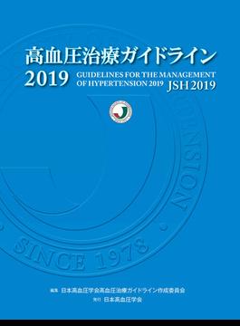 高血圧治療ガイドライン 2019