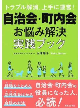 自治会・町内会お悩み解決実践ブック トラブル解消、上手に運営!