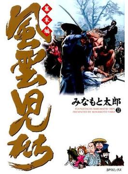 風雲児たち 幕末編 32巻 (SPコミックス)(SPコミックス)