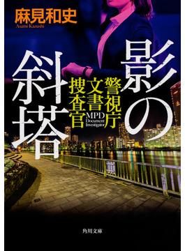影の斜塔(角川文庫)