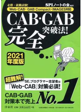 CAB・GAB完全突破法! 必勝・就職試験! 2021年度版
