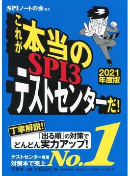 これが本当のSPI3テストセンターだ! 2021年度版