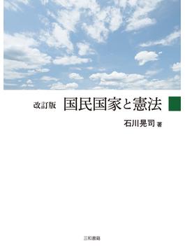 国民国家と憲法 改訂版