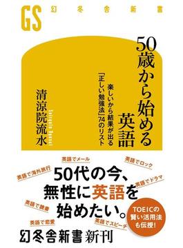 50歳から始める英語 楽しいから結果が出る「正しい勉強法」74のリスト(幻冬舎新書)