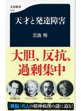 天才と発達障害(文春新書)