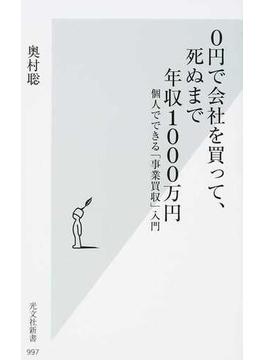 0円で会社を買って、死ぬまで年収1000万円 個人でできる「事業買収」入門(光文社新書)