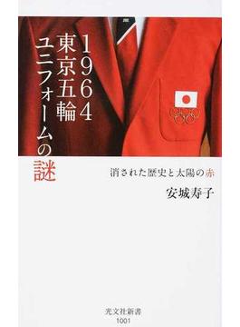 1964東京五輪ユニフォームの謎 消された歴史と太陽の赤(光文社新書)