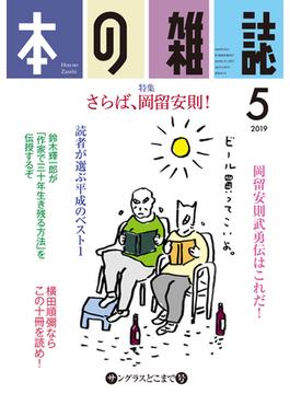 本の雑誌 2019-5 431号