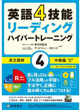 英語4技能リーディングハイパートレーニング長文読解 4 中級編