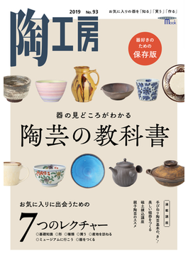 陶工房 No.93(2019) 器の見どころがわかる陶芸の教科書(SEIBUNDO mook)