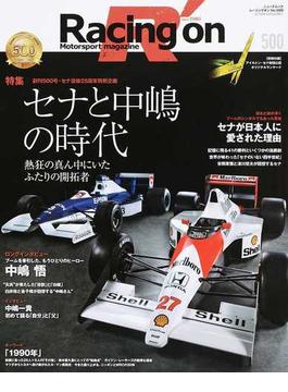Racing on Motorsport magazine 500 〈特集〉セナと中嶋の時代