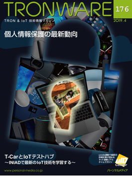 TRONWARE TRON&IoT技術情報マガジン VOL.176 個人情報保護の最新動向