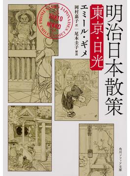 明治日本散策 東京・日光(角川ソフィア文庫)