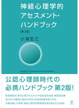 神経心理学的アセスメント・ハンドブック 第2版