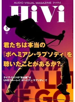 HiVi (ハイヴィ) 2019年 05月号 [雑誌]