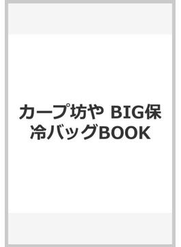 カープ坊や BIG保冷バッグBOOK