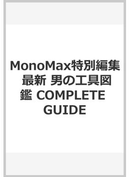 MonoMax特別編集 最新 男の工具図鑑 COMPLETE GUIDE