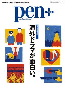 Pen+(ペン・プラス) 【完全保存版】 海外ドラマが面白い。 (メディアハウスムック)(MH MOOK)