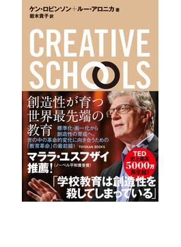 CREATIVE SCHOOLS 創造性が育つ世界最先端の教育