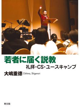 若者に届く説教 礼拝・CS・ユースキャンプ