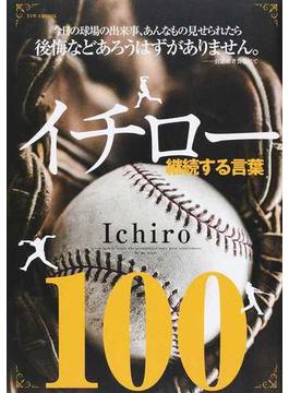 イチロー継続する言葉100(EIWA MOOK)